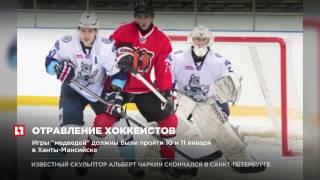 """У игроков клуба """"Кузнецкие Медведи"""" подозревают острый гастроэнтерит"""