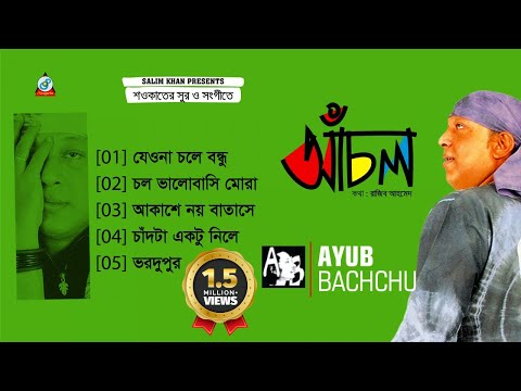 Ayub Bachchu - Achol | আচল | Rock Music Legend | Official Audio Jukebox | Sangeeta