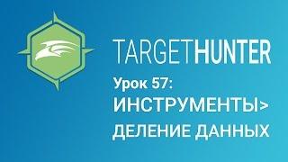 Target Hunter. Урок 57: Инструменты - Деление данных (Промокод внутри)