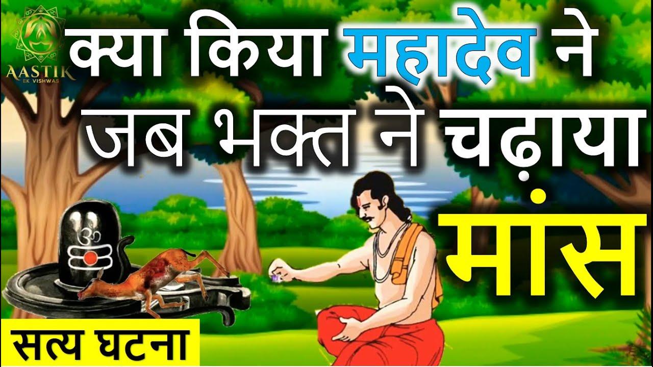 #Satya Ghatna :  जब एक पुजारी ने उठाया एक भक्त की भक्ति पे सवाल : हुआ चमत्कार  | Shiv Bhakt Story