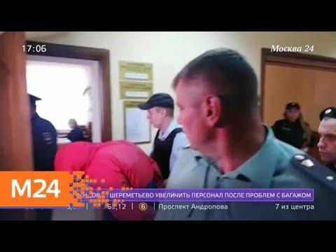 Фигурантам дела об убийстве бывшего спецназовца изберут меру пресечения - Москва 24