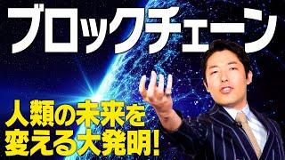 【経済】5G時代の最終兵器「ブロックチェーン」〜前編〜 人類の未来を変える大発明!