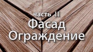 Реконструкция старого дома. Часть 2. Фасад. Водосток. Ограждение.(, 2013-04-05T12:40:43.000Z)