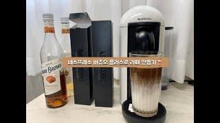 풍남식탁 / 네스프레소…