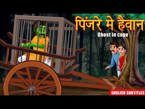 पिंजरे में हैवान | Possessed Husband | English Subtitles | Hindi Horror Story | Dream Stories TV