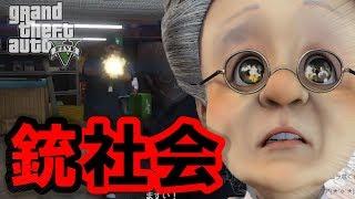 卍3【GTA】バーチャルおばあちゃんがはじめてGTA5【恐怖の銃社会編】