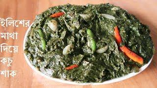 ইলিশের মাথা দিয়ে কচু শাক Hilsa FishTaro Stem Hilsa Fish Arum Spinach Mashed Ilish Machher Kochu
