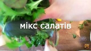 Супер Легкий Салат. Мікс Салатів | Super Light Salad. Mix Salad