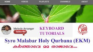 karthave mama Malayalam Keyboard Tutorial