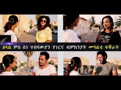 Valentine's Day 14 02 19 Interview with Eritrean artists