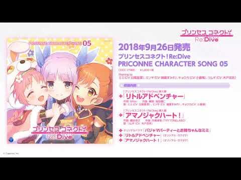 「プリンセスコネクト!Re:Dive PRICONNE CHARACTER SONG 05」ダイジェスト試聴