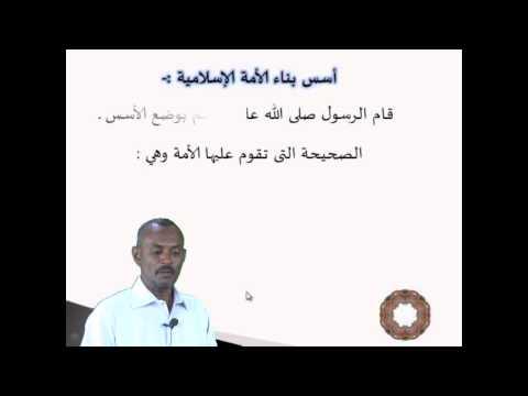 مشروع يلانتعلم/الشهادة السودانية/مادة التربية الإسلامية/الباب الرابع