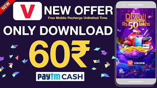 Free Paytm➡️60₹ Per A/C《》Vmate App Loot Offer 《》Free➡️60₹ Paytm GiftCard Vmate Offer《Loot Offer 2018