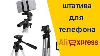 Штатив для телефона с alieexpress за 500 рублей