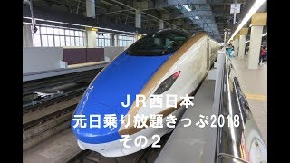 180101 JR西日本元日乗り放題きっぷその2