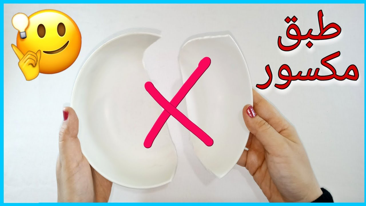 عندك طبق مكسور 🍛 شوفي الفكره دي تحفه 😍مستحيل ترميه😘Recycling broken plates