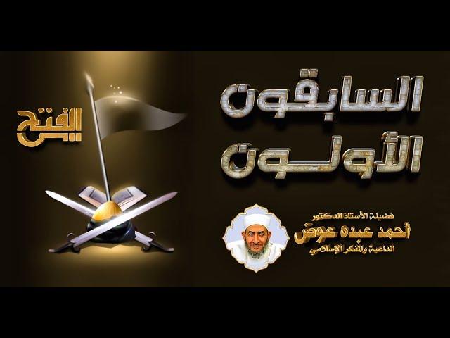 السابقون الأولون محمد بن سلمة الانصاري
