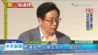20191224中天新聞 張善政台大演講 砲轟蔡政府都在「做壞事」