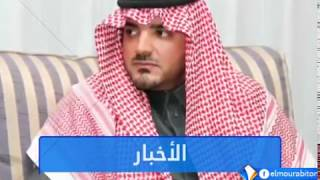 وزير الداخلية السعودي يبدأ زيارة للمملكة المغربية تقرير محمد محمود ولد خوي.