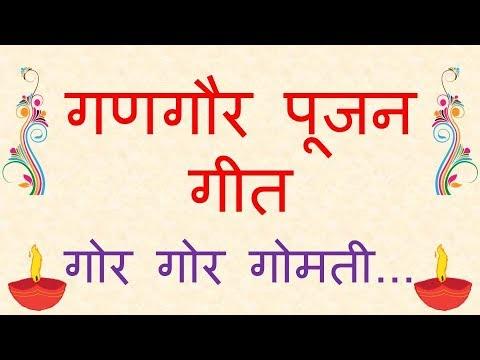 गणगौर पूजन गीत | gangaur poojan geet | गोर गोर गोमती | gor gor gomati | गणगौर पूजा के समय का गीत
