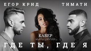 Кавер на песню Тимати feat Егор Крид - Где ты Где я