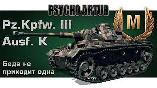 Pz.Kpfw. III Ausf. K / Беда не приходит одна