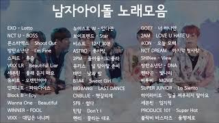 남자 아이돌 노래 모음 39곡