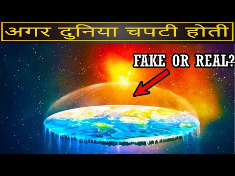 What if the EARTH was really FLAT ? | Flat Earth Explained in Hindi thumbnail