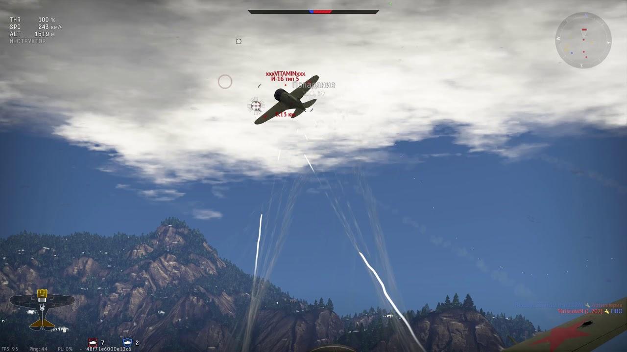 как сбивать самолеты вар тандер