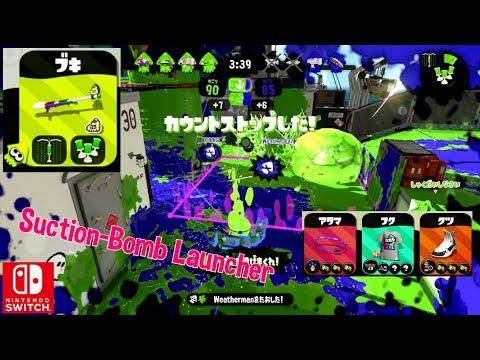 Nintendo Splatoon 2 Suction Bomb Launcher Splat Zones Gameplay Multiplayer Ranked Battle Switch