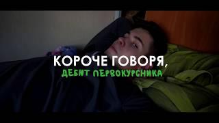 Короче Говоря Дебют Первокурсника 2017