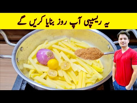 Crispy Potato Recipe By ijaz Ansari | Yummy And Tasty Recipe | Easy Recipes |