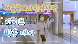 [신혼부부 vlog] 코엑스 데이트 | 서울 국제 사진…
