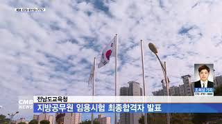 [전남뉴스] 전남도교육청, 지방공무원 임용시험 최종합격…