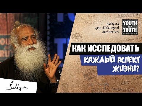 Как исследовать каждый аспект жизни?   Садхгуру
