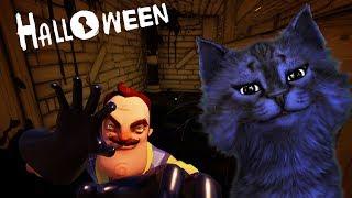 ПРИВЕТ СОСЕД ВМЕСТО БЕНДИ / Bendy and the Ink Machine / Hello Neighbor / Halloween