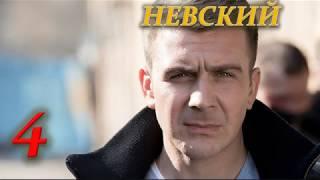 НЕВСКИЙ 4 СЕЗОН /Премьера 2019/ ОПИСАНИЕ, АНОНС