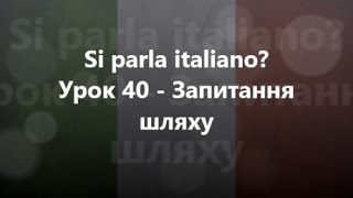 Італійська мова: Урок 40 - Запитання шляху