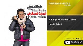 Hamid Askari Ahangi Ke Doost Dashti حمید عسکری آهنگی که دوست داشتی