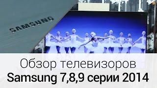 Обзор телевизоров Samsung 7-й, 8-й и 9-й серии 2014 года(Видео-обзор телевизоров: Samsung UE65HU9000T -- http://fotos.ua/samsung/ue-65hu9000.html Samsung UE55HU9000T ..., 2014-09-06T12:11:30.000Z)