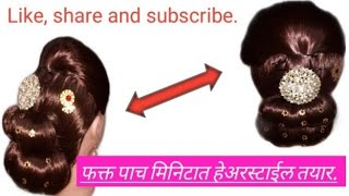 hairstyle for girls.Latest low bun hairstyle for wedding.easy bun hairstyle.by latest hairstyle.
