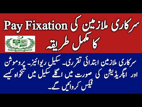Method Of Pay Fixation For Government Employees L Pay Fixation For Government Servants 2019.