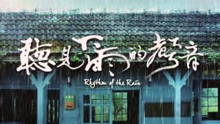 听见下雨的声音 (吉他谱) cover