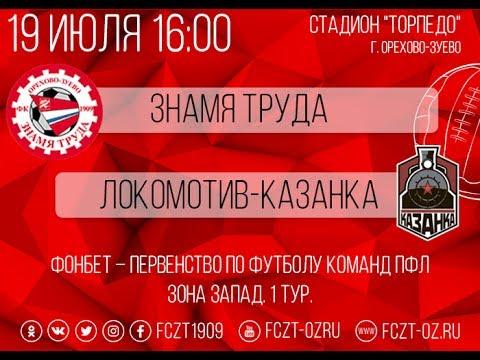 """Знамя Труда"" - ""Локомотив - Казанка"". 19.07.2017 г. 1 тур."