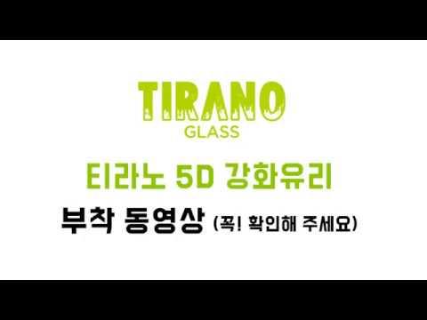 티라노 5D 강화유리 부착가이드