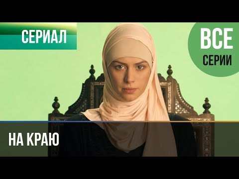 ▶️ На краю Все серии | Премьера / 2019 / Остросюжетная драма - Ruslar.Biz