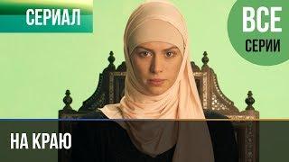 ▶️ На краю Все серии | Премьера / 2019 / Остросюжетная драма