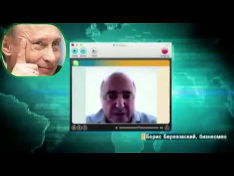 Березовский в Skype: Путин честный чиновник