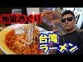 【激辛】地獄めぐり台湾ラーメン vs ノーリアクションマン!【名古屋市守山区 めんち…
