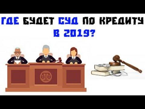 Где проходит суд по кредиту.  Где должен проходить суд по кредиту.